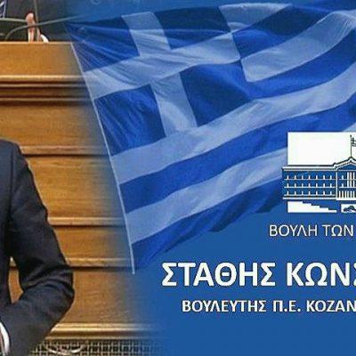 Αίτημα του Βουλευτή Στάθη Κωνσταντινίδη για την ενίσχυση της Π.Ε. Κοζάνης στο Πρόγραμμα Νέων Αγροτών