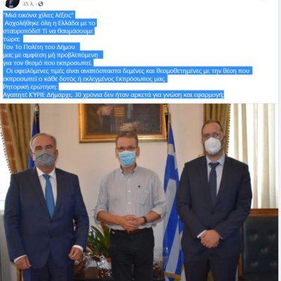 kozan.gr: To σχόλιο, μέσω facebook, του ανεξάρτητου Δημοτικού Συμβούλου Α. Δερμιτζάκη για τον Δήμαρχο Κοζάνης Λ. Μαλούτα