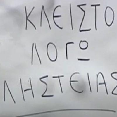 Ο διευθυντής της Αγροτικής Τράπεζας στο Βελβεντό Κοζάνης θυμάται το πρωινό της 1ης Φεβρουαρίου 2013, όταν ένοπλοι εισέβαλαν για ληστεία (Βίντεο)