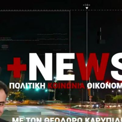"kozan.gr: Μετά από πολλές αναβολές, ξεκινά η νέα εκπομπή του Θ. Καρυπίδη, με τίτλο ""+Νews"" – Aυτό είναι το τηλεοπτικό spot (Βίνεο)"