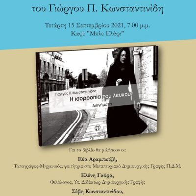 Παρουσίαση βιβλίου: «Η ισορροπία του λευκού» του Γιώργου Π. Κωνσταντινίδη – Την Τετάρτη 15 Σεπτεμβρίου, ώρα 7 μ.μ., στο «Μπλε Ελάφι»