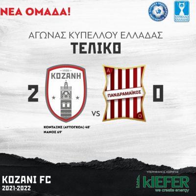 ΦΣ Κοζάνης: Πρόκριση για την 3η φάση του Κυπέλλου Ελλάδας κόντρα στον Πανδραμαϊκό