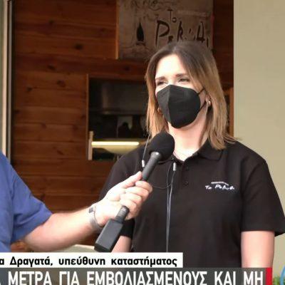 Η Νατάσα Δραγατά, υπεύθυνη μεζεδοπωλείου στην Κοζάνη, μιλά για την εφαρμογή των νέων μέτρων για τους μη εμβολιασμένους (Βίντεο)