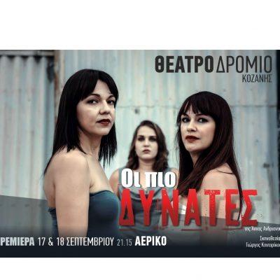 Το «Θεατροδρόμιο» Κοζάνης ανοίγει τη νέα θεατρική περίοδο με το έργο «Οι πιο δυνατές» της Άννας Αδριανού