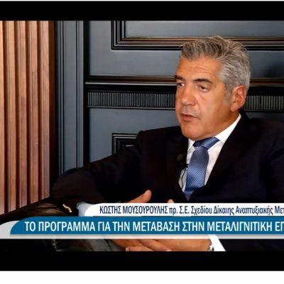 """Κωστής Μουσουρούλης: """"Η ευημερία θα επιστρέψει στις περιοχές μετάβασης με ένα μοντέλο διαφοροποιημένο και όχι θνησιγενές"""""""
