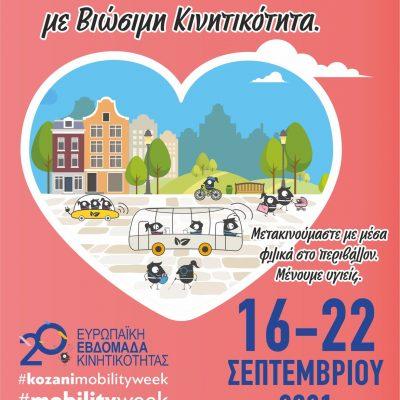 Οι δράσεις του Δήμου Κοζάνης για την Ευρωπαϊκή Εβδομάδα Κινητικότητας 16-22 Σεπτεμβρίου-Το πλήρες πρόγραμμα
