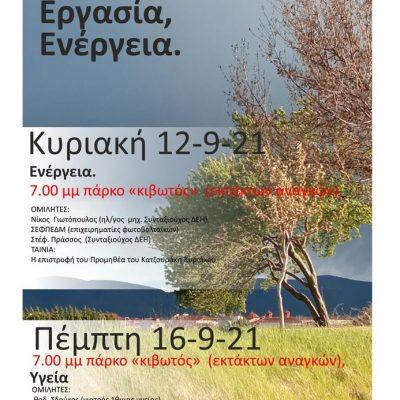 Κινηματογραφική Ομάδα Πτολεμαΐδας: Εκδήλωση με θέμα την Υγεία την Πέμπτη 16/9 στο πάρκο «κιβωτός» (εκτάκτων αναγκών)