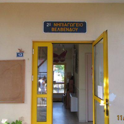 Ευχές  μαζί με τον Αγιασμό για την έναρξη της νέας σχολικής χρονιάς 2021-22,  στους εκπαιδευτικούς και εν γένει στις σχολικές μονάδες: Βελβεντού, Πλατανορρεύματος και περιοχής Βαθυλάκκου, των εντός της Α.Π.Β.  (του παπαδάσκαλου Κωνσταντίνου Ι. Κώστα)