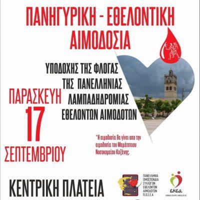 Σύλλογος εθελοντών αιμοδοτών και αιμοπεταλιοδοτών Σταγόνα Ελπίδας: Κοζάνη:19η Λαμπαδηδρομία, την Παρασκευή 17 Σεπτεμβρίου