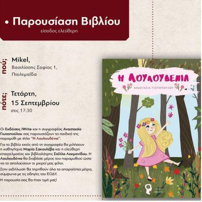 """Πτολεμαίδα: Παρουσίαση βιβλίου """"Η Λουλουδένια"""" σήμερα Τετάρτη 15 Σεπτεμβρίου"""