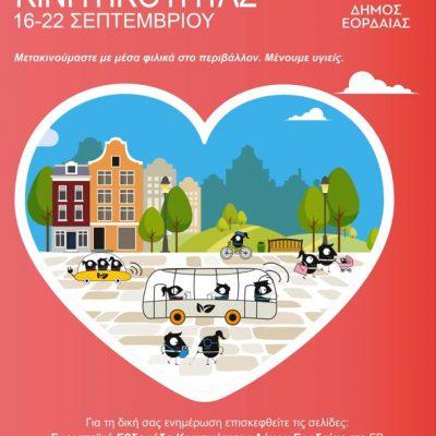 Πλήρες πρόγραμμα των δράσεων του Δήμου Εορδαίας για την «Ευρωπαϊκή Εβδομάδα Κινητικότητας»