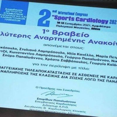 """Τιμητικό έπαινο καθώς και το 1ο βραβείο στο 2nd International Congress """"Sports Cardiology 2021"""" απέσπασε η Καρδιολογική  Κλινική του Μαμάτσειου Νοσοκομείου Κοζάνης – Συγχαρητήριο μήνυμα της Διοίκησης"""