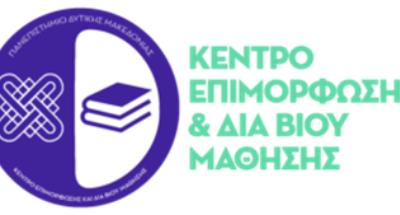Κ.Ε.ΔΙ.ΒΙ.Μ. Πανεπιστημίου Δυτικής Μακεδονίας | Έναρξη υποβολής αιτήσεων για το νέο πρόγραμμα, με τίτλο: «Διοίκηση, Οργάνωση, Τεχνολογία και Καινοτομία Εκπαιδευτικών Οργανισμών»