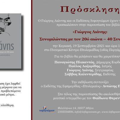 Πτολεμαΐδα: Παρουσίαση του βιβλίου: «Γιώργος Λιάνης: Συνομιλώντας με τον 20ό αιώνα – 40 Συνεντεύξεις», την Κυριακή 19 Σεπτεμβρίου
