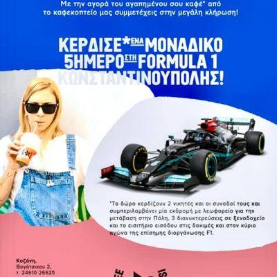 """Με την αγορά του αγαπημένου σου καφέ από τα καφεκοπτεία """"Coffee Island"""" σε Πτολεμαΐδα & Κοζάνη συμμετέχεις στην μεγάλη κλήρωση για ένα μοναδικό 5ήμερο στη Formula 1 στην Κωνσταντινούπολη!"""