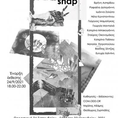 """snap"": Εγκαίνια της έκθεσης Χαρακτικής του Εργαστηρίου Χαρακτικής του Τμήματος Εικαστικών κι Εφαρμοσμένων Τεχνών της Σχολής Καλών Τεχνών του Πανεπιστημίου Δυτικής Μακεδονίας στις 24 Σεπτεμβρίου 2021, στην Αθήνα."