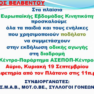 Βελβεντό: Εκδήλωση οδικής αγωγής στη διαδρομή Κέντρο-Παράρτημα ΑΣΕΠΟΠ-Κέντρο την Κυριακή 19/9