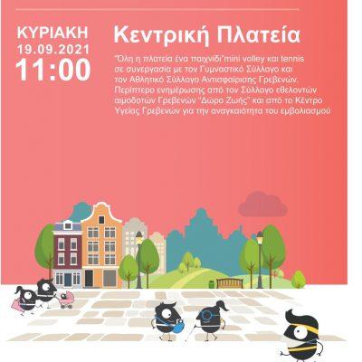 Δήμος Γρεβενών: Σε τερέν για μίνι βόλεϊ και τένις θα μετατραπεί η Κεντρική Πλατεία Αιμιλιανού το πρωί της Κυριακής – «Όλη η πλατεία ένα παιχνίδι» στο πλαίσιο της Ευρωπαϊκής Εβδομάδας Κινητικότητας 2021
