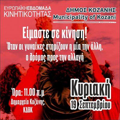 Ευρωπαϊκή Εβδομάδα Κινητικότητας Δήμου Κοζάνης  2021:  Είμαστε σε κίνηση. Όταν οι γυναίκες στηρίζουν η μία την άλλη, ο δρόμος προς την αλλαγή, την Κυριακή 19 Σεπτεμβρίου  και ώρα 11π.μ