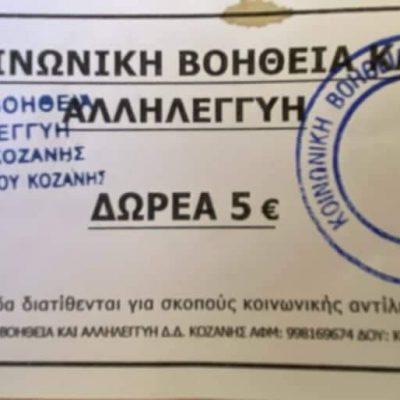 Δήμος Κοζάνης: Προσοχή! Διακίνηση δελτίων με την αναγραφή «Κοινωνική βοήθεια και αλληλεγγύη Δ.Δ. Κοζάνης»