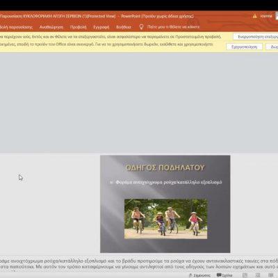 Διαδικτυακή εκδήλωση με θέμα: «Ομιλία – ενημέρωση σχετικά με την πρόληψη παιδικών ατυχημάτων με ποδήλατο», διοργάνωσε ο Σύλλογος Γονέων και Κηδεμόνων Δημοτικού Σχολείου και Νηπιαγωγείων Βελβεντού (Bίντεο)