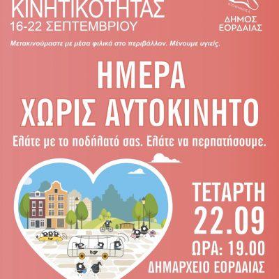 Πτολεμαΐδα: Ημέρα χωρίς αυτοκίνητο – Ελάτε με το ποδήλατό σας. Ελάτε να περπατήσουμε – Τετάρτη 22/9 στις 19:00 μπροστά στο Δημαρχείο Εορδαίας