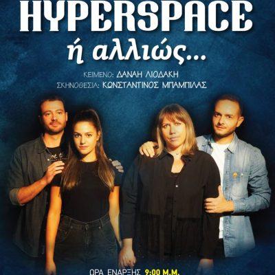 """Η θεατρική παράσταση """"HYPERSPACE ή αλλιώς…"""" ΑΠΟ ΤΟ ΒΟΡΕΙΟ ΠΕΔΙΟ,  Σάββατο 25, Κυριακή 26, Δευτέρα 27 και Τρίτη 28 Σεπτεμβρίου, στο Πνευματικό Κέντρο Εορδαίας, στην Πτολεμαΐδα – 9 & 10/10 στην Κοζάνη"""