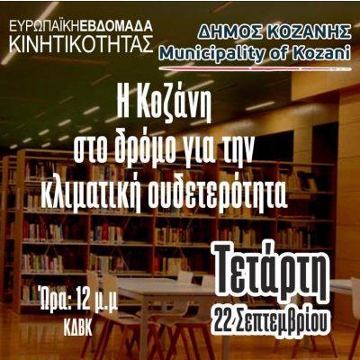 Αυλαία για την Ευρωπαϊκή Εβδομάδα Κινητικότητας του Δήμου Κοζάνης την Τετάρτη 22 Σεπτεμβρίου με πλούσιο πρόγραμμα δράσεων