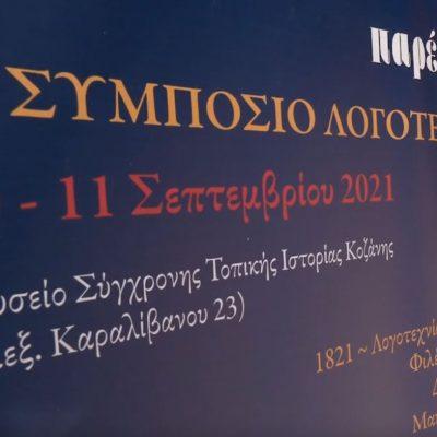 Bίντεο 73 λεπτών με τις σημαντικότερες στιγμές από το  5ο Συμπόσιο λογοτεχνίας, που διοργάνωσε, το διήμερο 10 & 11 Σεπτεμβρίου 2021, στην Κοζάνη, το Λογοτεχνικό Περιοδικό «Παρέμβαση»