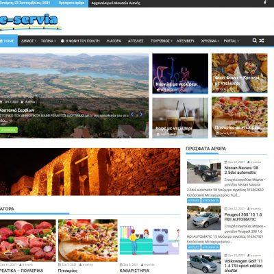 kozan.gr: Ήρθε το www.e-servia.gr – Η νέα διαδικτυακή πύλη για τα Σέρβια – Το μήνυμα του δημιουργού