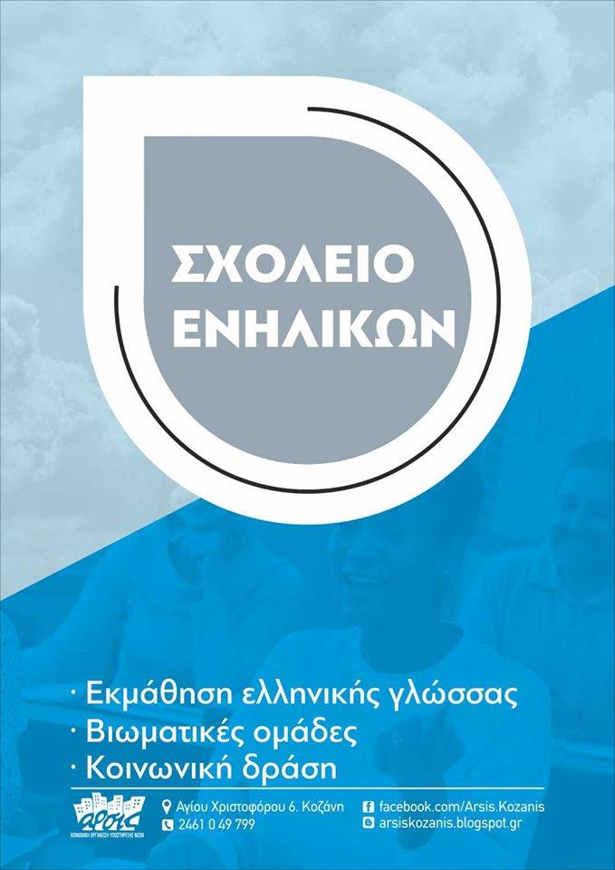 ΑΡΣΙΣ Κοζάνης: Εγγραφές στο (εξ αποστάσεως) Σχολείο Ενηλίκων