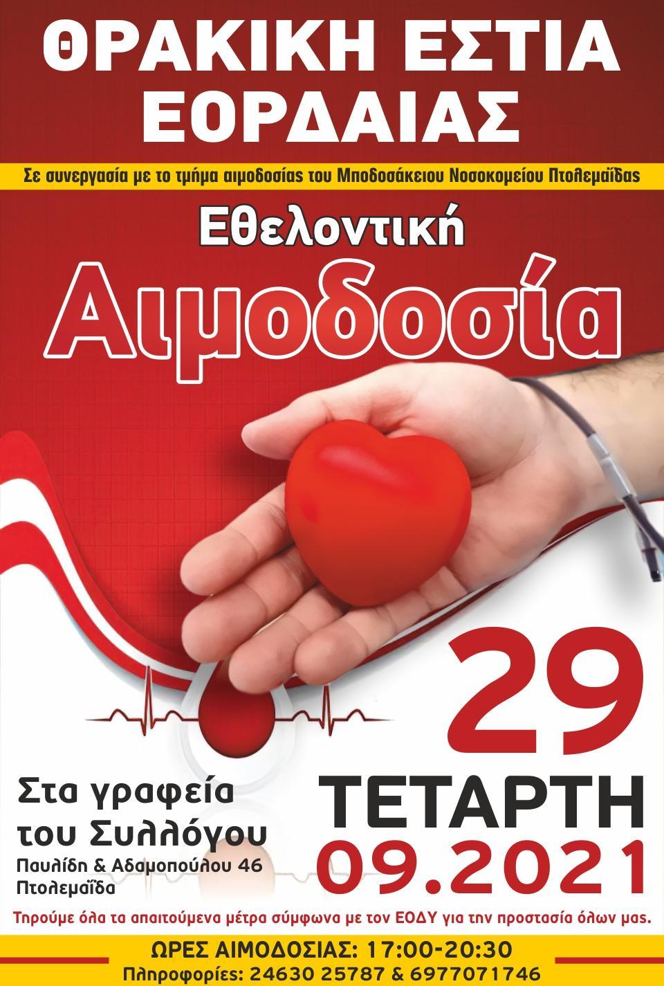 Θρακική Εστία Εορδαίας: Εθελοντική αιμοδοσία, την Τετάρτη 29 Σεπτεμβρίου