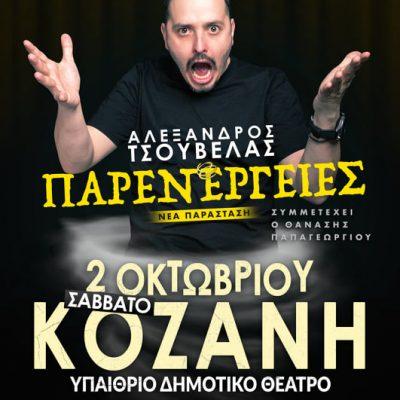 ΟΑλέξανδρος Τσουβέλαςεπιστρέφει με διάθεση και ενθουσιασμό και ΝΕΑ παράσταση στοΥπαίθριο Δημοτικό Θέατρο ΚοζάνηςτοΣάββατο 2Οκτωβρίου