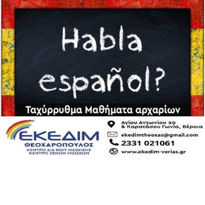 Κέντρο Δια Βίου Μάθησης-Κέντρο Ξένων Γλωσσών ΕΚΕΔΙΜ ΘΕΟΧΑΡΟΠΟΥΛΟΣ®: Tαχύρυθμο εξ αποστάσεως πρόγραμμα εκμάθησης Ισπανικών – Έναρξη νέου τμήματος