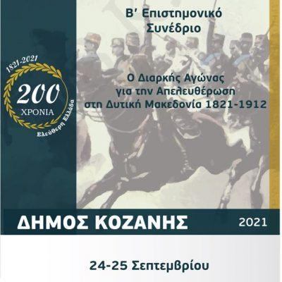 «Ο διαρκής Αγώνας για την Απελευθέρωση στη Δυτική Μακεδονία 1821 – 1912»: Συνέδριο για τα 200 χρόνια από την Εθνική Παλιγγενεσία – Συνδιοργανώνουν Εταιρεία Δυτικομακεδονικών Μελετών & Δήμος Κοζάνης, 24 και 25 Σεπτεμβρίου