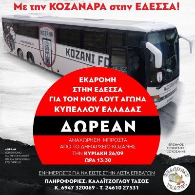 Το Φ.Σ. Κοζάνη οργανώνει μονοήμερη εκδρομή στην Έδεσσα, ΔΩΡΕΑΝ, για τον Νοκ άουτ αγώνα Kυπέλλου Ελλάδας, , την Κυριακή 26 Σεπτεμβρίου