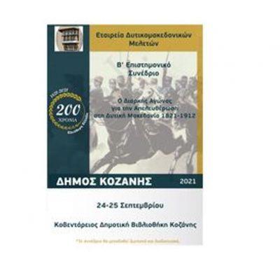 Η Εταιρεία Δυτικομακεδονικών Μελετών (Ε.ΔΥΜ.ΜΕ.) συνδιοργανώνει με τον Δήμο Κοζάνης το Β΄ Επιστημονικό της Συνέδριο με θέμα: «Ο Διαρκής Αγώνας για την Απελευθέρωση στη Δυτική Μακεδονία 1821-1912»,