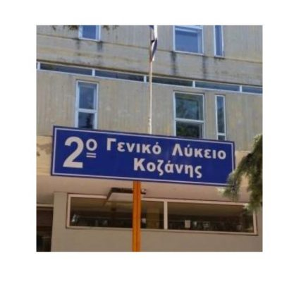"""2ο Γενικό Λύκειο Κοζάνης: Συγχαίρουμε θερμά το μαθητή της Γ"""" τάξης του σχολείου μας, Μιχάλη Βοριαζίδη του Θεοχάρη, για τη μεταγραφή του στην Σλάβια Πράγας"""