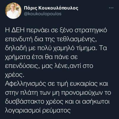 """Π. Κουκουλόπουλος: """"Η ΔΕΗ περνάει σε ξένο στρατηγικό επενδυτή δια της τεθλασμένης – Αφελληνισμός σε τιμή ευκαιρίας και στην πλάτη των μη προνομιούχων το δυσβάστακτο χρέος"""""""