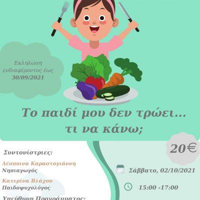 Πτολεμαίδα: Σεμινάριο για γονείς που θέλουν να βοηθήσουν το παιδί τους να αναπτύξει μια υγιή σχέση με το φαγητό! Αυτό το Σάββατο 02/10/2021.