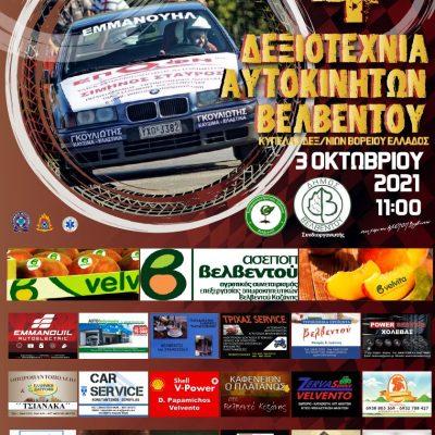 Ο Σύλλογος Μηχανοκίνητου Αθλητισμού Βελβεντού διοργανώνει την Κυριακή 3 Οκτωβρίου 2021 την 4η Δεξιοτεχνία Αυτοκινήτων Βελβεντού