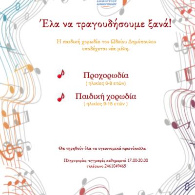 Η παιδική χορωδία του Ωδείου Δημόπουλου στην Κοζάνη  υποδέχεται νέα μέλη