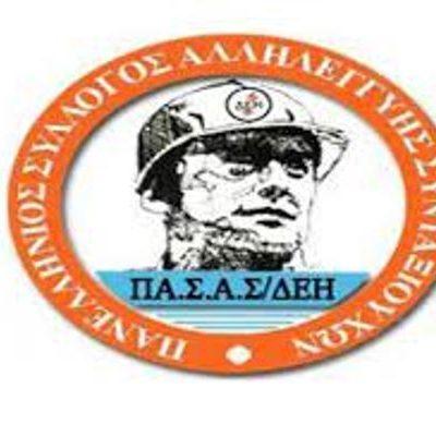 Πρόγραμμα εκλογών του Πανελλήνιου Συλλόγου Αλληλεγγύης (ΠΑΣΑΣ/ΔΕΗ), παράρτημα Εορδαίας-Αμυνταίου-Φλώρινας