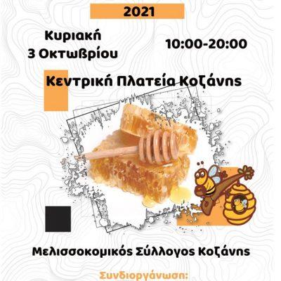 Έρχεται η 5η γιορτή μελιού στην Κοζάνη, την Κυριακή 3 Οκτωβρίου, από τις 10.00 έως τις 20.00, στην κεντρική πλατεία Κοζάνης