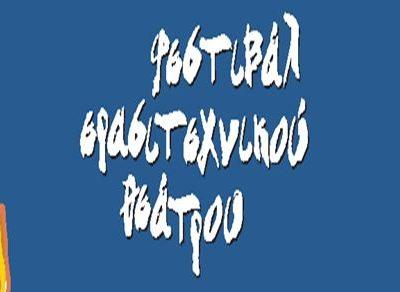 Δη.Πε.Θε. Κοζάνης: Φεστιβάλ Ερασιτεχνικού Θεάτρου αφιερωμένο στη μνήμη του Γιάννη Καραχισαρίδη, από 7 Οκτωβρίου έως 21 Νοεμβρίου