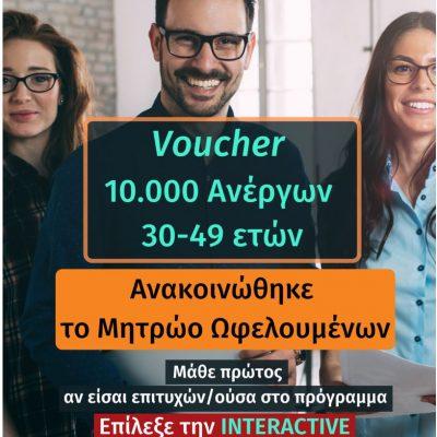 Koζάνη: Η INTERACTIVE σας καλεί να λάβετε μέρος στο νέο Voucher 30 – 49 ετών, με αμοιβή 2.520 ευρώ