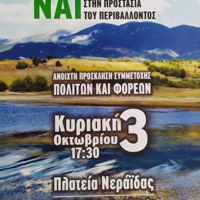 """Πρωτοβουλία φορέων & πολιτών για την προστασία των Πιερίων: """"Όχι στην εγκατάσταση ανεμογεννητριών στα Πιέρια"""" κάλεσμα πολιτών και φορέων,την  Κυριακή 3 Οκτωβρίου, στην πλατεία Νεράϊδας"""