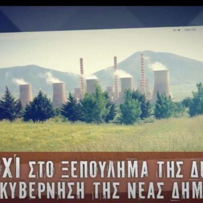 To spot της Ν.Ε. ΣΥΡΙΖΑ Κοζάνης με τα ΟΧΙ στην ιδιωτικοποίηση της ΔΕΗ (Βίντεο)