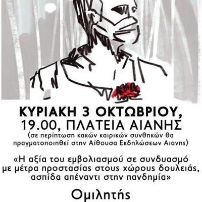 """Συνδικάτο Οικοδόμων Κοζάνης: Ομιλία με θέμα """"Η αξία του εμβολιασμού σε συνδυασμό με μέτρα προστασίας στου χώρους δουλειάς, ασπίδα απέναντι στην πανδημία"""", την Κυριακή 3 Οκτωβρίου,  στην πλατεία Αιανής"""