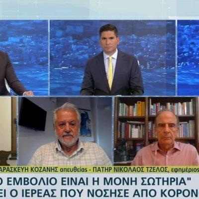 kozan.gr: Η σημερινή (3/10) ζωντανή σύνδεση της ΕΡΤ1 με τον Ι.Ν. Αγίας Παρασκευής της πόλεως Κοζάνης και συνομιλία με τον ιερέα Νικόλαο Τζέλλο για τη σοβαρή περιπέτεια της υγείας του με τον κορωνοϊό (Βίντεο)